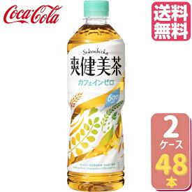 【キャンペーン特価】爽健美茶 600mlPET【24本×2ケース】【スタンプラリー対象商品】