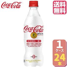 コカ・コーラプラス 470mlPET  トクホ 【24本×1ケース】【スタンプラリー対象商品】