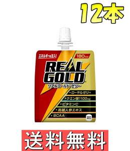 リアルゴールドゼリー 180gパウチ【6本×2ケース】