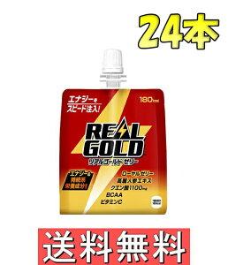 【秋冬セール価格!!】リアルゴールド ゼリー 180gパウチ【24本×1ケース】