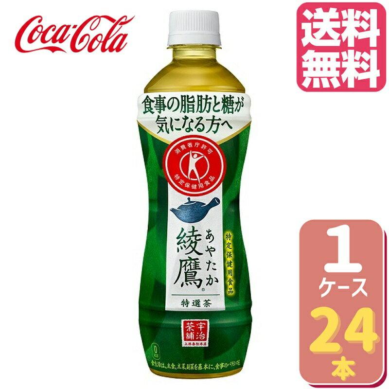 綾鷹 特選茶 PET 500ml トクホ 【24本×1ケース】