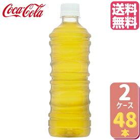 【秋冬セール価格!!】綾鷹 ラベルレス 525mlPET【24本×2ケース】