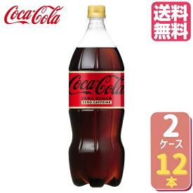 コカ・コーラ ゼロカフェイン 1.5L PET【6本×2ケース】