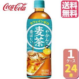 【キャンペーン特価】やかんの麦茶 from 一(はじめ) PET 650ml【24本×1ケース】