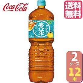 【キャンペーン特価】やかんの麦茶 from 一(はじめ)PET 2L【6本×2ケース】