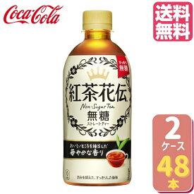 紅茶花伝 無糖ストレートティー 440ml PET【24本×2ケース】