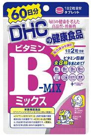 【お買い物マラソン期間中P10倍!!(要エントリー)】DHC ビタミンBミックス 60日分 120粒