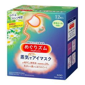 花王 めぐりズム 蒸気でホットアイマスク カモミールの香り 12枚入