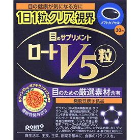 ロート製薬 ロートV5粒 30粒[cp]