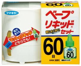 フマキラー ベープリキッド 蚊取り セット 液体式 60日 無香料 本体+取替 60日