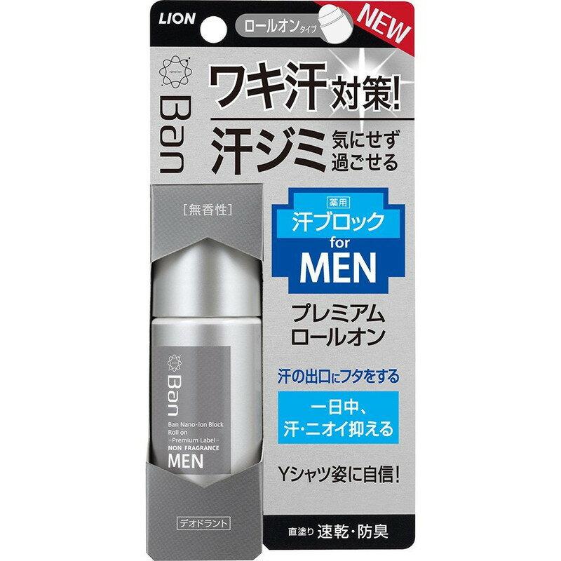 ライオン BAN バン 汗ブロックロールオン プレミアムラベル 男性用 無香性 40mL (医薬部外品)