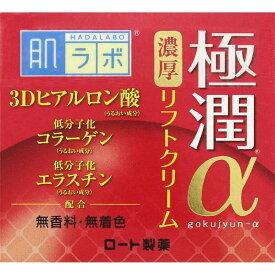 ロート製薬 肌ラボ 極潤α リフトクリーム 50g