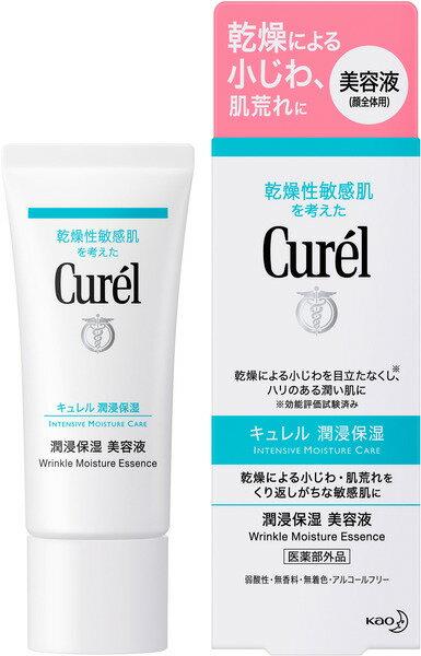 花王 Curel キュレル 潤浸保湿 美容液 40g