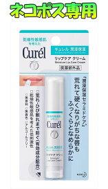 【ネコポス専用】花王 Curel キュレル リップケアクリーム 4.2g