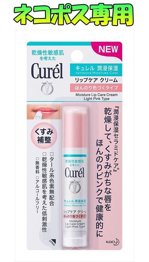 【クロネコDM便専用】花王 Curel キュレル リップケアクリーム ほんのり色づくタイプ 4.2g