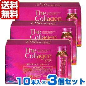資生堂薬品 ザ・コラーゲン EXR<ドリンク> 50mL×10本×3個セット