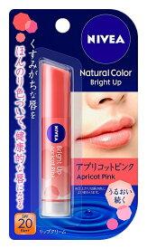 花王 ニベア ナチュラルカラーリップ ブライトアップ アプリコットピンク 3.5g