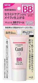花王 Curel キュレル BBクリーム 自然な肌色 35g[cp]