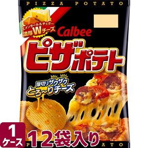 カルビー ピザポテト 63g 12袋