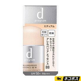 【ネコポス専用】資生堂 d プログラム アレルバリア エッセンス BB N ミディアム 30mL