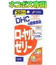 【ネコポス専用】DHC ローヤルゼリー 20日分 60粒