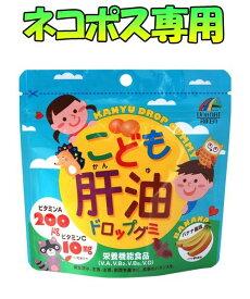 【ネコポス専用】ユニマットリケン こども肝油ドロップグミ 100粒