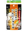 【ネコポス専用】ユニマットリケン 金時生姜配合 にんにく卵黄油 330mg×62粒