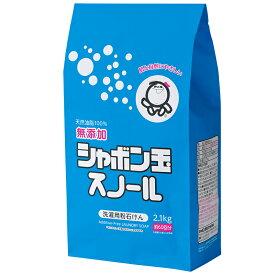 粉石けんスノール紙袋 2.1kg 《シャボン玉石けん》
