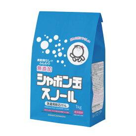 粉石けんスノール紙袋 1kg 《シャボン玉石けん》