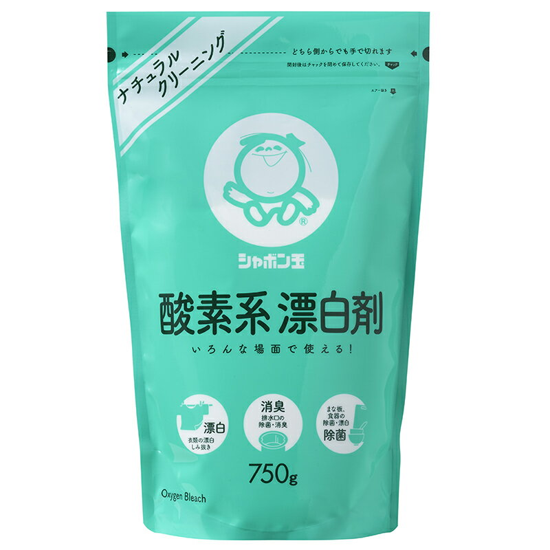 酸素系漂白剤 750g《シャボン玉石けん》(過炭酸ナトリウム)