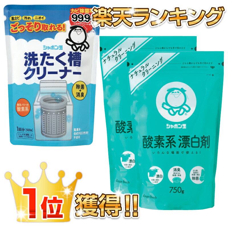 洗たく槽クリーナー+酸素系漂白剤2個【ランキング1位獲得】 《シャボン玉石けん》(過炭酸ナトリウム)