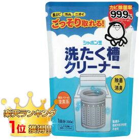 【ランキング1位獲得】洗たく槽クリーナー 500g(1回分) 《シャボン玉石けん》
