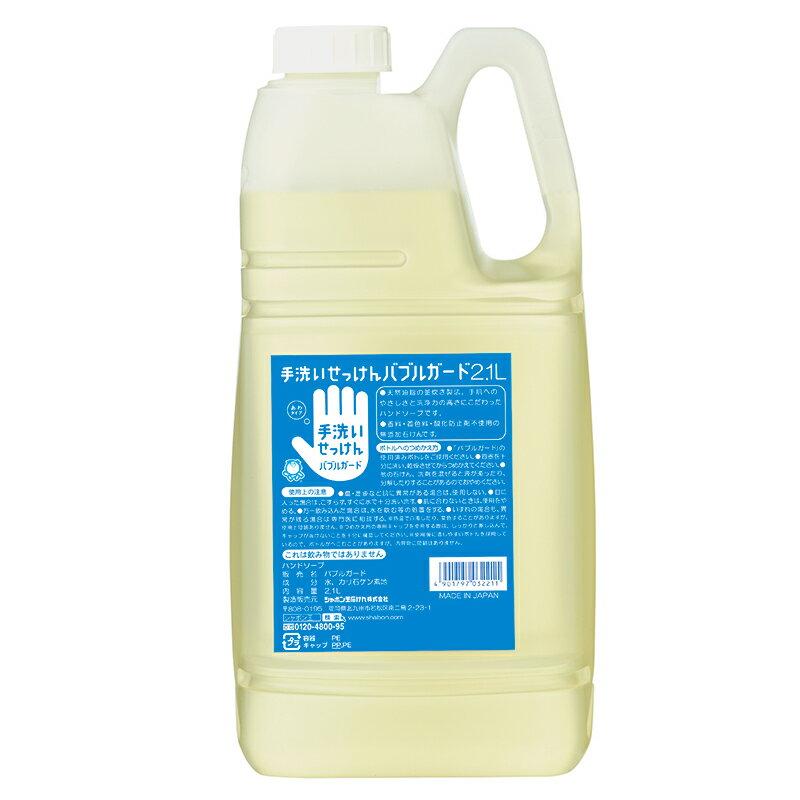 手洗いせっけん・ハンドソープ バブルガード 2.1L 《シャボン玉石けん》