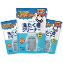 【送料無料】洗たく槽クリーナー 3個セット《シャボン玉石けん》