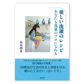 楽しい洗濯のレシピ あなたも洗濯のプロになれる《シャボン玉石けん》