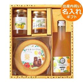 名入れ 出産内祝い ギフト 山田養蜂場 はちみつバウム(お名入れ) 75297