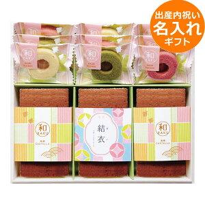 名入れ 出産内祝い ギフト 長崎カステラ&バウムクーヘンギフト (お名入れ) NCB-50