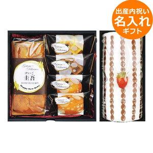 名入れ 出産内祝い ギフト ガトー・デリシュー菓子詰合せ&ケーキタオル (お名入れ) NYU-20F