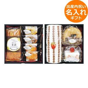 名入れ 出産内祝い ギフト ガトー・デリシュー菓子詰合せ&ケーキタオル (お名入れ) NYU-30F