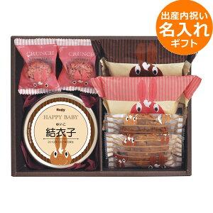 名入れ 出産内祝い ギフト ロディ 缶ケーキ&スイーツ(お名入れ) MCC-1F 【11日9:59までポイント5倍】