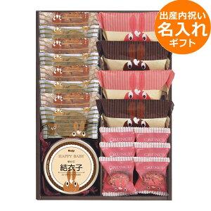 名入れ 出産内祝い ギフト ロディ 缶ケーキ&スイーツ(お名入れ) MCC-25F