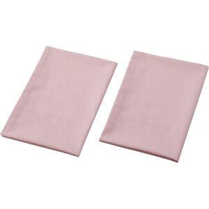 ピロケース2枚セット(無地カラー) ピンク 2043-2
