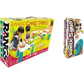 ラングス キネティックサンド&ラングス サンドテーブル 砂遊び 室内 3歳 おもちゃ 玩具 セット 詰め合わせ ギフト プレゼント ラッピング無料 誕生日 クリスマスプレゼント キッズデザイン賞受賞