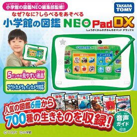 小学館の図鑑NEOPadDX
