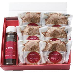 落合務監修 牛肉100%ハンバーグ&黒トリュフソース 送料無料 内祝 ハンバーグ ハム グルメ ギフト 贈り物 詰め合わせ セット