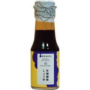 有機燻製しょうゆ(65ml)