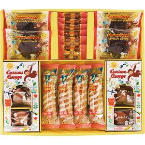 おさるのジョージ スイーツギフト CG-20 お菓子 菓子折り 焼き菓子 スイーツ 詰め合わせ 個包装 クッキー キャラクター かわいい お礼 ごあいさつ 贈り物 退職 引越し 転勤 大量 小分け あす楽