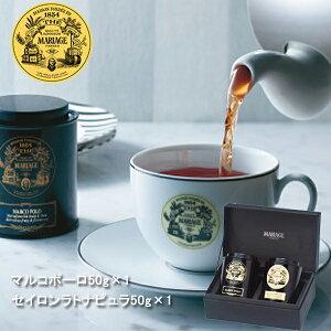 マリアージュ フレール (紅茶 マリアージュフレール マリアージュ・フレール) 紅茶の贈り物 GS-1C 2種詰め合わせ マルコポーロ セイロン 紅茶 ギフト かわいい おしゃれ 内祝い 出産内祝い テ