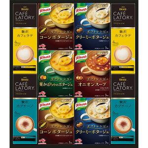 味の素 クノールスープ&コーヒーギフト KGC-30N スープ コーヒー グルメ 送料無料 食品 詰め合わせ セット 飲料 ドリンク 珈琲 あす楽