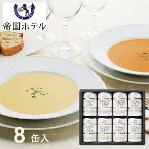 帝国ホテル スープ缶詰セット(8缶) IH-40SD 送料無料 出産内祝い 快気祝い 結婚内祝い 内祝い お返し スープ 缶 缶詰 ギフト 贈り物 詰め合わせ セット
